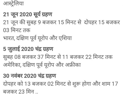 HARI OM , Chandra Grahan in 2020